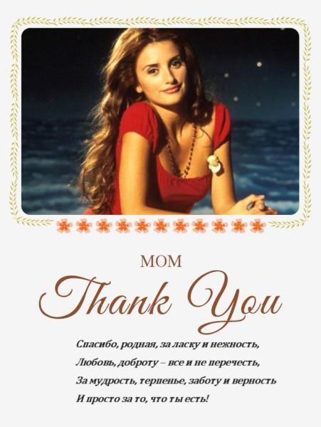 Благодарность любимой