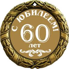 медаль на 60 лет