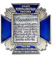 Почетный знак Союза журналистов РФ