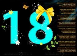 18 лет со дня рождения